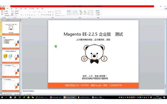 magento2.25-ee-企业版-测试