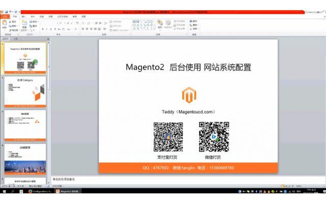 Magento2后台使用系统配置