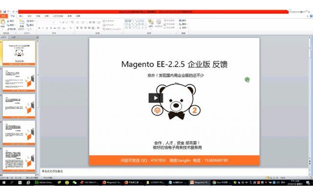 Magento2-ee-企业版交流-反馈