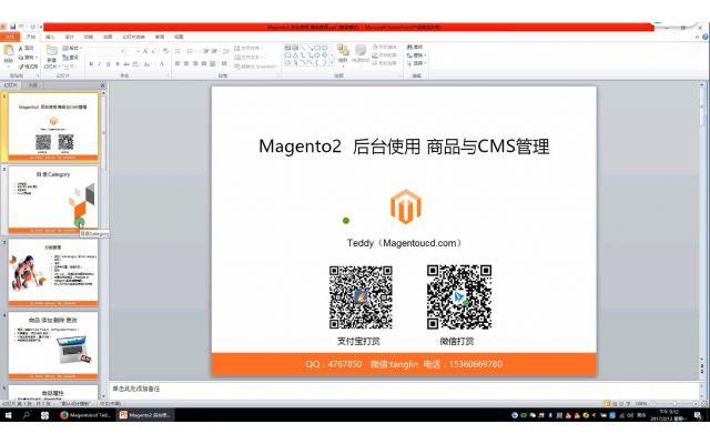 Magento2后台操作-商品管理与cms管理-1