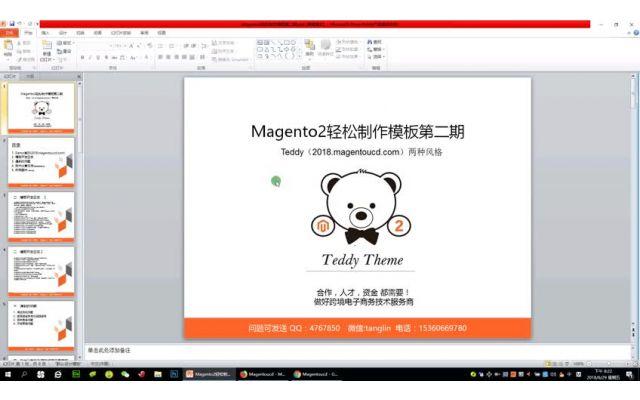 Magento2 轻松制作模板-2