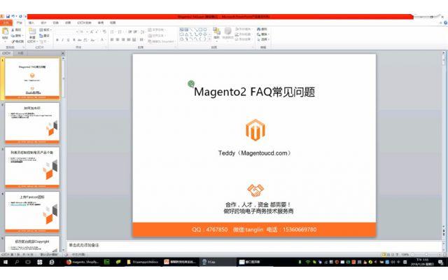 Magento2 FAQ 常见问题