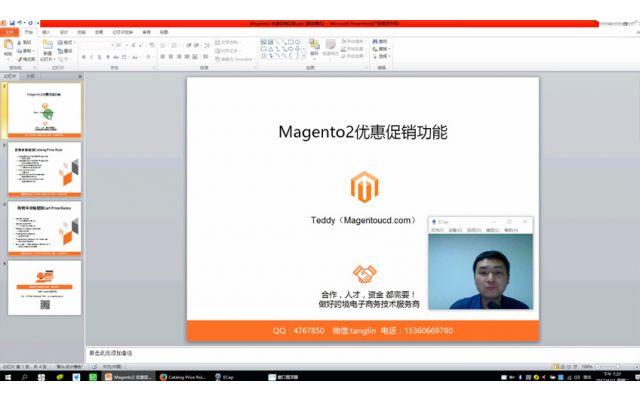 Magento2 优惠促销功能
