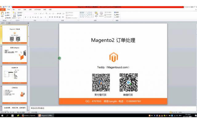 Magento2 订单处理