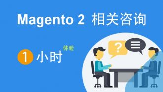 Mgento 2  咨询 1小时体验