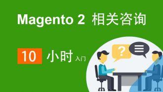 Mgento 2  相关咨询 10小时入门