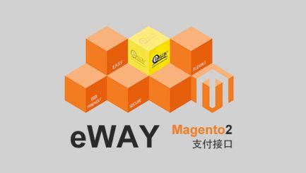 eway magento2 支付接口