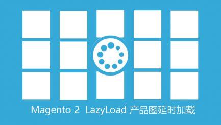 Magento2 LazyLoad 产品延时加载
