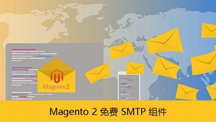 Magento2 免费 smtp 组件