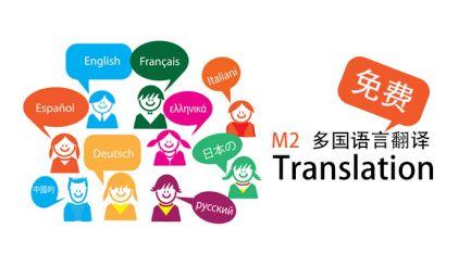 Magento 2 translation 多国语言翻译