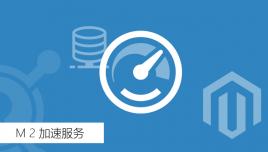 Magento 代码优化加速