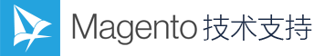 Magento 专业技术支持